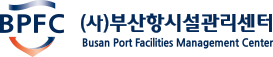 BPFC (사)부산항시설관리센터, Busan Port Facilities Management Center